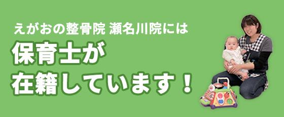 えがおの整骨院瀬名川院には保育士が在籍しております!
