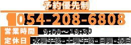 054-208-6808
