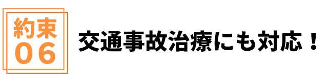 約束6:交通事故治療にも対応!